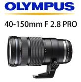 名揚數位 OLYMPUS M.ZD 40-150mm F2.8 PRO 40-150 公司貨 (12.24期0利率) 新春活動價(02/29)