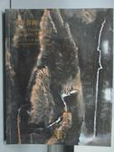 【書寶二手書T5/收藏_XGP】誠軒2013秋季拍賣會_中國書畫(二)