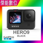 GOPRO HERO9 Black【贈128G高速卡】 全方位攝影機 支援5K影片 運動相機 10米防水 公司貨