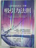 【書寶二手書T1/心靈成長_HTX】吸引力法則-心想事成的黃金三步驟_麥可J.羅西爾