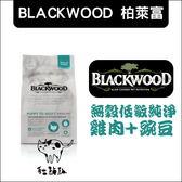 BLACKWOOD柏萊富〔低敏純淨配方,無穀全齡犬,5磅〕