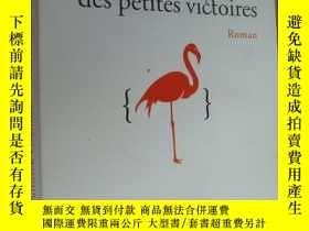 二手書博民逛書店La罕見Déesse des petites victoires 法文原版 大32開 書本幹凈較新Y16473