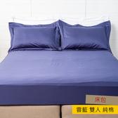 HOLA 托斯卡素色純棉床包 雙人 雲藍