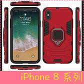 【萌萌噠】iPhone 8 / 8 Plus  新款創意黑豹鎧甲系列 車載磁吸  指環支架保護殼 全包防摔手機殼 外殼