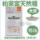 [寵樂子]《柏萊富》blackwood功能性亮毛護膚全犬飼料(羊肉+米) 15LB