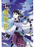 二手書博民逛書店 《七姬物語 第一章》 R2Y ISBN:9861742581│高野和