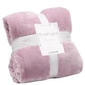 快速出貨 毛毯辦公室單人便攜式小被子薄珊瑚毯子冬季絨毯空調加厚午睡蓋毯 【全館免運】