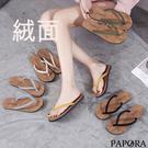 PAPORA純色PU面絨面夾腳涼拖鞋KA602黑/綠/黃(偏小)