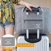 手提旅行包折疊旅行袋女大容量登機防水行李袋可套拉桿包健身包男 YDL