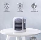 迷你冷風機歐式家用冷氣扇USB桌面空調扇制冷器 【快速出貨】