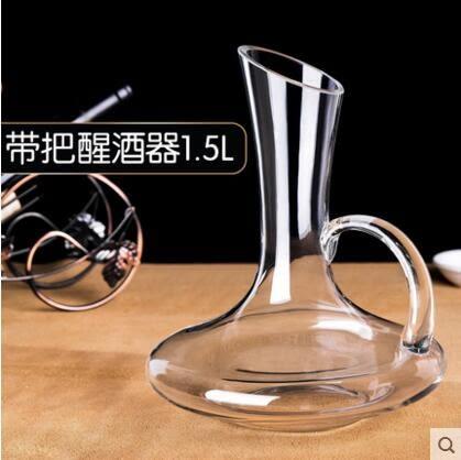 歐式高檔倒酒器創意葡萄酒分酒器大肚醒酒壺   帶把斜口∣1.5L