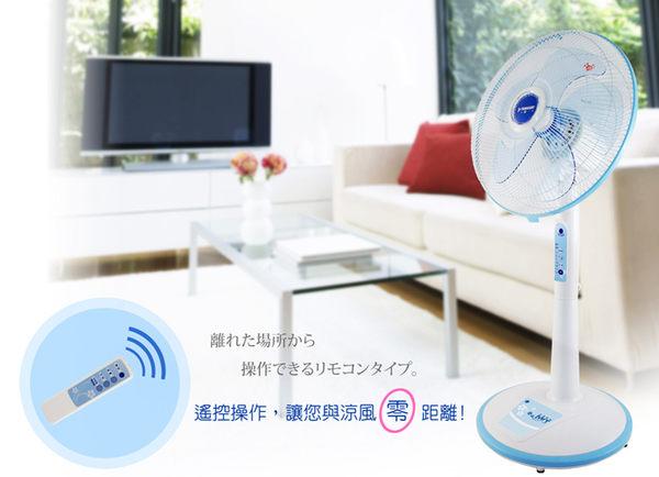 ^聖家^山崎優賞16吋遙控型涼風立扇 SK-1690SR【全館刷卡分期+免運費】