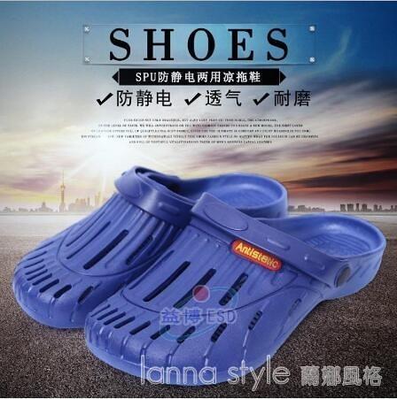 防靜電鞋拖鞋涼鞋透氣軟底工鞋藍色PU男女工廠車間鞋無塵鞋防滑 年終大促