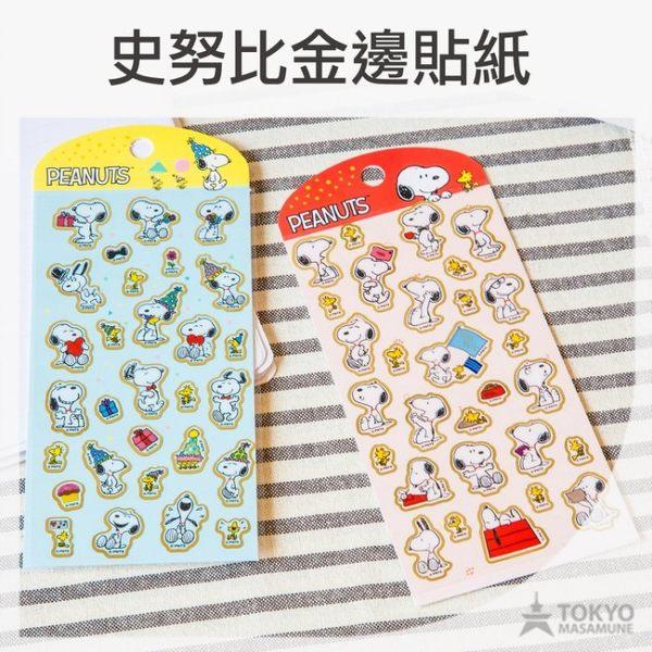 【東京正宗】 Snoopy 史努比 金邊 平面 貼紙 共2款 手作 裝飾 手帳 行事曆
