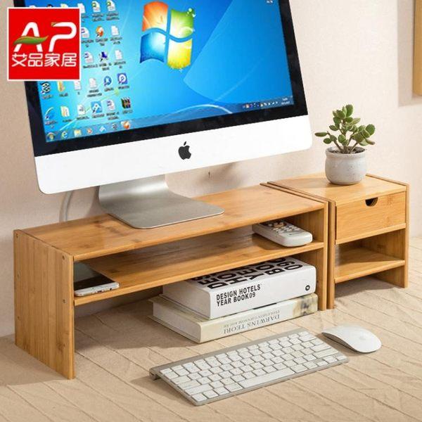 銀幕架 電腦顯示器屏增高架子護頸底座支架雙層辦公室桌面鍵盤收納置物架
