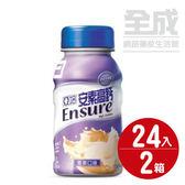 免運費*亞培-安素高鈣 24入*2箱送贈品(箱購)【全成藥妝】