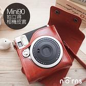 【Mini 90 拍立得拍立得皮套- 咖啡色】Norns 復古相機包 附背帶 另售水晶殼