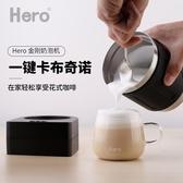 奶泡機 Hero金剛奶泡機電動打奶器家用全自動打泡器冷熱攪拌杯牛奶奶沫機 JD美物居家