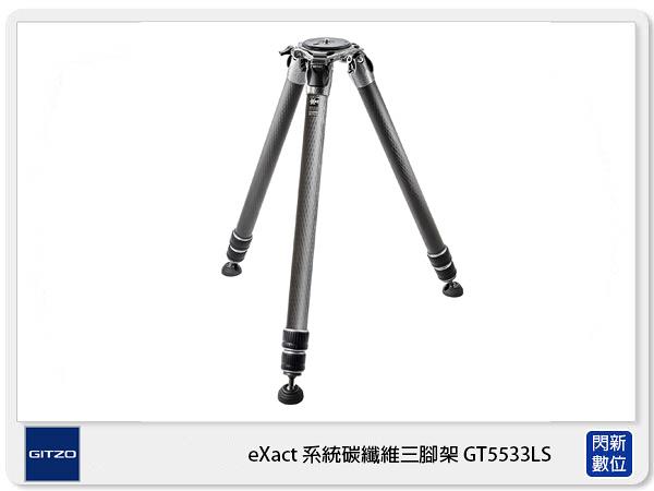 【分期零利率】Gitzo eXact Systematic GT5533LS 系統碳纖維 三腳架 5號腳 (公司貨)