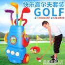 高爾夫球桿套裝玩具戶外親子運動玩具 幼兒園球類玩具3歲 WD 遇見生活