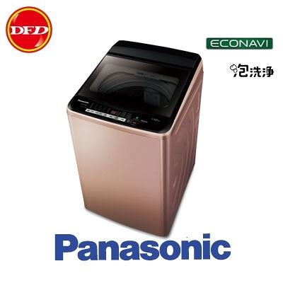 國際 Panasonic 11公斤變頻洗衣機 NA-V110EB-PN  玫瑰金 公司貨