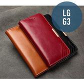 LG G3 舍得二系列 側翻皮套 磁扣 插卡 支架 真皮 皮套 手機殼 保護殼 手機套 保護套