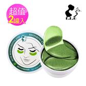 【依洛嘉】熱銷款 蘆薈全效修護膠原眼膜 (2罐)