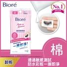 Biore頂級深層卸妝棉(攜帶包)10片...