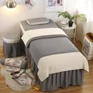 美容床罩四件套棉北歐風美容院專用理療洗頭按摩床罩單三件套帶洞【快速出貨八折搶購】