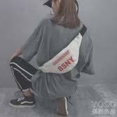 腰包 斜跨新款潮帆布腰包女學生時尚百搭仙女honey蹦迪胸包  『優尚良品』