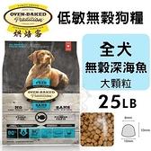 *WANG*【免運】Oven Baked烘焙客 低敏無穀狗糧 全犬-無穀深海魚(大顆粒)25LB·犬糧