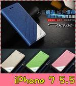 【萌萌噠】iPhone 7 Plus (5.5吋) 正品 歐普瑞斯 磨砂手感 側翻皮套 防震 免翻蓋 自動吸附 手機殼