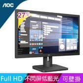 AOC 27E1H 27吋IPS不閃屏螢幕