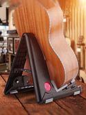 吉他架子立式支架吉他架家用落地阿諾瑪琴架吉他支架地架尤克里里 瑪麗蘇DF