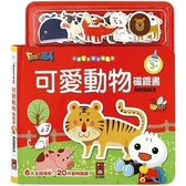 可愛動物磁鐵書:FOOD超人【磁鐵書】