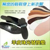 珠光羊皮替換更換鞋墊防臭吸汗真皮鞋墊鞋內鞋破損修補更新╭~鞋博士 鞋材