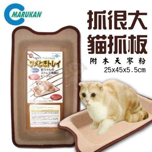 『寵喵樂旗艦店』 日本MARUKAN《抓很大貓抓板 附木天寥粉》CT-193