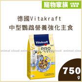 寵物家族-德國Vitakraft  中型鸚鵡營養強化主食750g