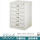 《固的家具GOOD》203-01-AO 單六屜/文件櫃/鐵櫃