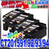 FUJI XEROX CP105b/CP205/CM205f /CP105/CM205fw/CP215w/CM215b/CM215fw  全新1組4支