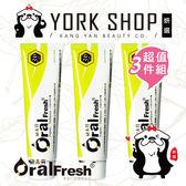 【妍選】『超值3件組』Oral Fresh 歐樂芬 牙周護理蜂膠牙膏 (120g/條) X3條