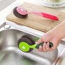 廚房用刷清潔刷長柄刷子刷鍋洗鍋刷鋼絲球鍋刷洗碗刷【七月特惠】