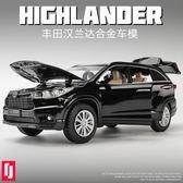 豐田漢蘭達仿真汽車模型合金車模男孩回力車玩具車SUV越野車模型 跨年鉅惠85折
