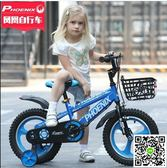 自行車 鳳凰兒童自行車男孩2-3-4-6-7-8-9-10歲寶寶腳踏車童車女孩小孩 igo阿薩布魯