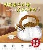 電熱壺燒水壺3L4L鳴音壺鳴笛煲茶壺加厚開水壺燃氣電磁爐通用 YXS 【快速出貨】