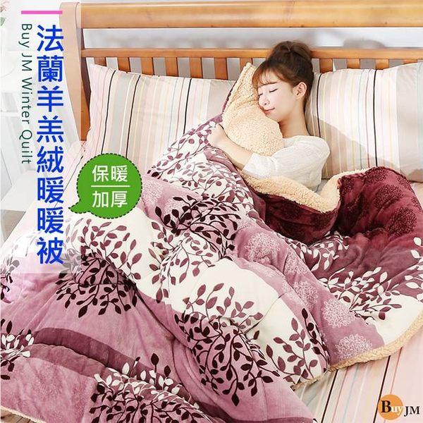 床墊 床架《百嘉美》戀戀粉色羊羔絨暖暖被/棉被 床頭櫃 收納櫃