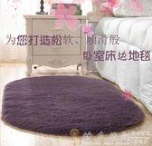 防滑墊 踏墊 加厚可愛橢圓形地毯家用客廳茶幾臥室地毯地墊房間床邊床前毯igo 免運