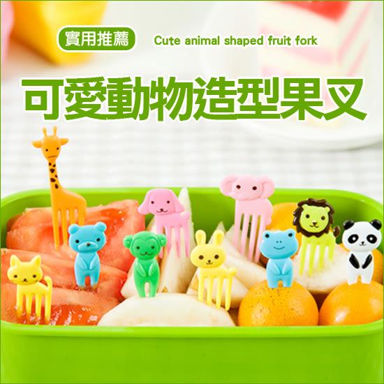 ✭米菈生活館✭【J106】可愛動物造型果叉 10支裝 便當 兒童 水果 裝飾 吐司 三明治 野餐 餐具