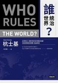 誰統治世界?:主張民主人權的政府為何霸凌他國,勾結財團操控媒體、扭曲真相