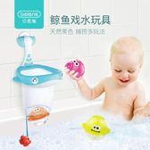 嬰兒戲水玩具 兒童寶寶鯨魚撈撈網浴室洗澡玩具噴水套裝